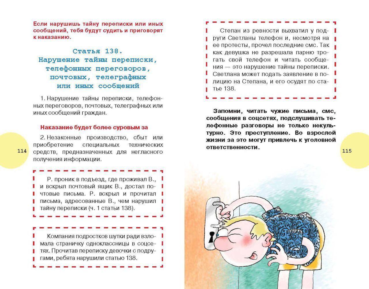 Уголовный кодекс скачать pdf